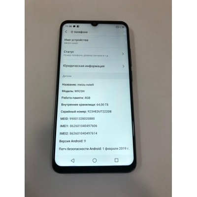 Meizu Note 9 Б/У