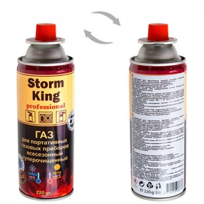 Газ туристический кемпинг газ Storm King